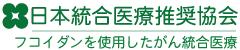 NPO法人日本統合医療推奨協会